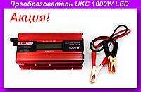 1000W LED,Инвертор UKC,Преобразователь авто!Акция