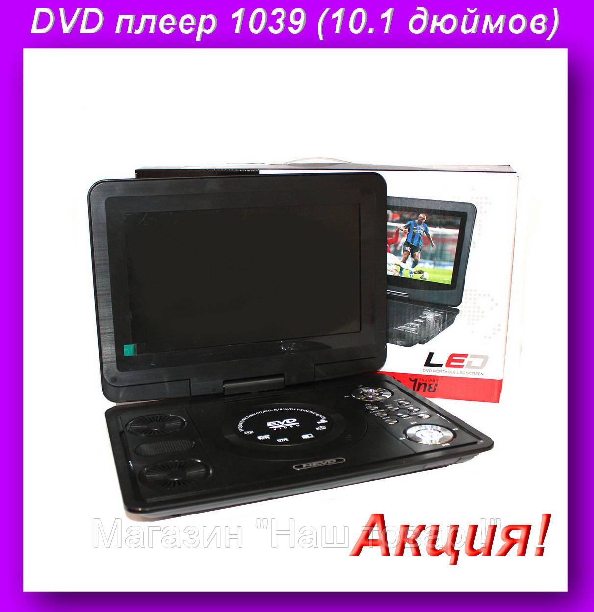"""Портативное DVD 1039 (10.1""""), DVD плеер портативный!Акция"""