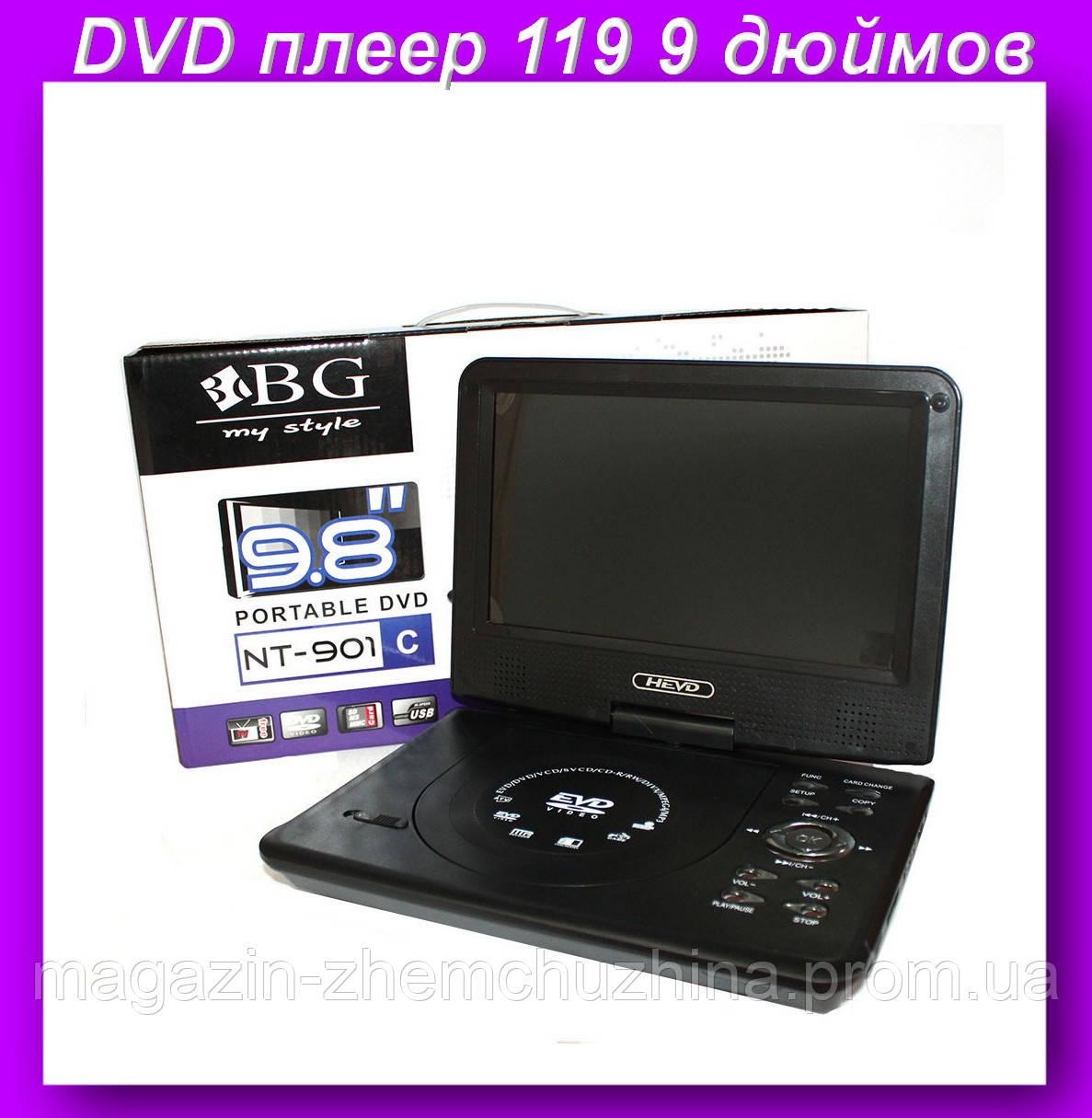 """Портативное DVD 119 (9""""), DVD плеер портативный"""