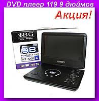 """Портативное DVD 119 (9""""), DVD плеер портативный!Акция"""