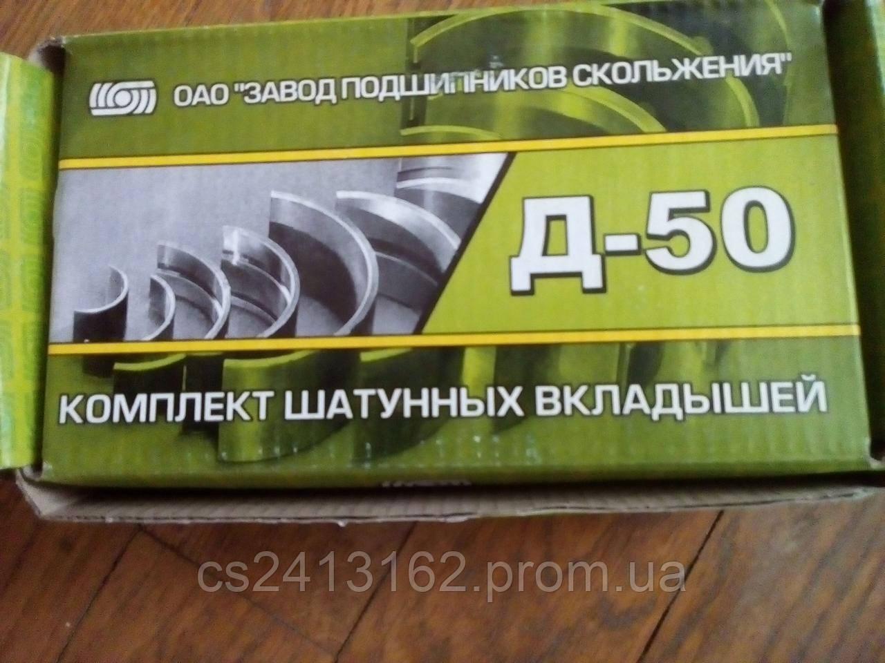 Вкладыши Д-240 шатун Н1 (Тамбов) 50-1004140 А1