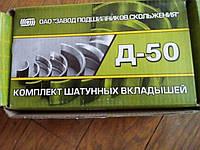 Вкладыши Д-240 шатун Н1 (Тамбов) 50-1004140 А1, фото 1