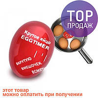 Индикатор для варки яиц Подсказка / товары для кухни