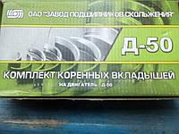 Вкладыш коренной Н1 Д-240 (ЗМЗ) Д50-1005100-БН1, фото 1