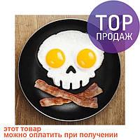 Форма для жарки яиц череп / товары для кухни
