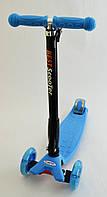 Самокат Дитячий MAXI-CLASIC Складаються ручка Блакитний, фото 1