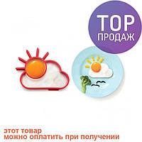 Форма для жарки яиц солнце за тучкой / товары для кухни