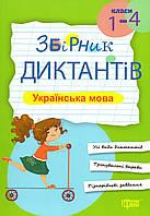 Збірник диктантів з української мови для 1-4 класів. (Торсінг)