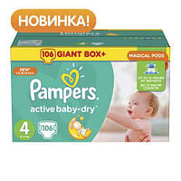 Подгузники детские Pampers Active Baby (4) Maxi 8-14 кг 106 шт. GIANT BOX