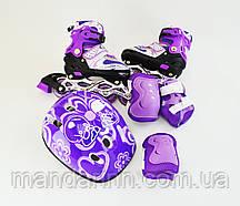 Комплект Ролики Фиолетовые Раздвижные С Защитой HAPPY SPORT 29-33,34-37