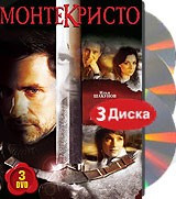 DVD-диск. Монте Кристо. Том 1. Серии 1-30 (3 DVD)