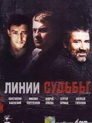 DVD-диск. Лінії долі (3 DVD) (К. Хабенський) (Росія, 2003)