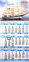 Квартальный календарь с окошком на три месяца 2018 Парусник