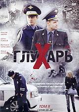 DVD-диск. Глухарь. Том 2 (2 DVD) Серии 25-48