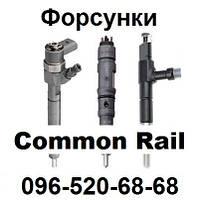 Форсунка топливная Common Rail, дизельные форсунки. Новые и б/у.
