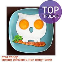 Форма для жарки яиц Совушка / товары для кухни