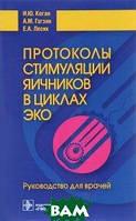 И. Ю. Коган, А. М. Гзгзян, Е. А. Лесик Протоколы стимуляции яичников в циклах ЭКО