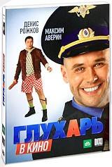 DVD-диск. Глухарь в кино (Д.Рожков) (Россия, 2010)