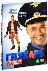 DVD-диск. Глухар в кіно (Д. Рожков) (Росія, 2010)