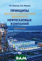 Игнатьев С.В. Принципы экономико-финансовой деятельности нефтегазовых компаний. Учебное пособие