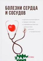 Ю. Ю. Елисеева Болезни сердца и сосудов