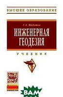 Федотов Г.А. Инженерная геодезия. Учебник