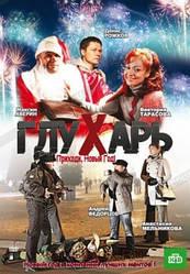 DVD-диск. Глухар. Приходь, Новий рік! (2 серії) (Д. Рожков) (Росія, 2009)