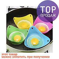 Форма для приготовления яиц корзинка / товары для кухни
