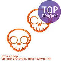 Форма для жарки яиц череп orange / товары для кухни