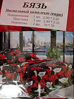 Качественный постельный комплект евро Украина