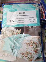 Полуторный постельный комплект бязь