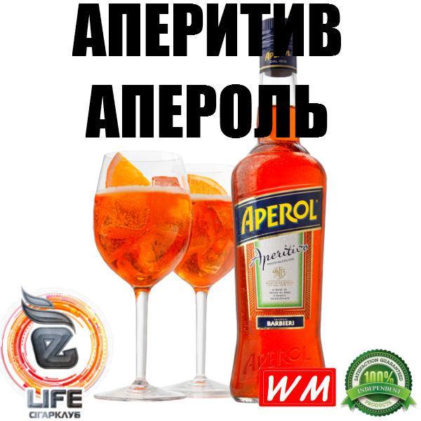 Ароматизатор World Market АПЕРИТИВ АПЕРОЛЬ