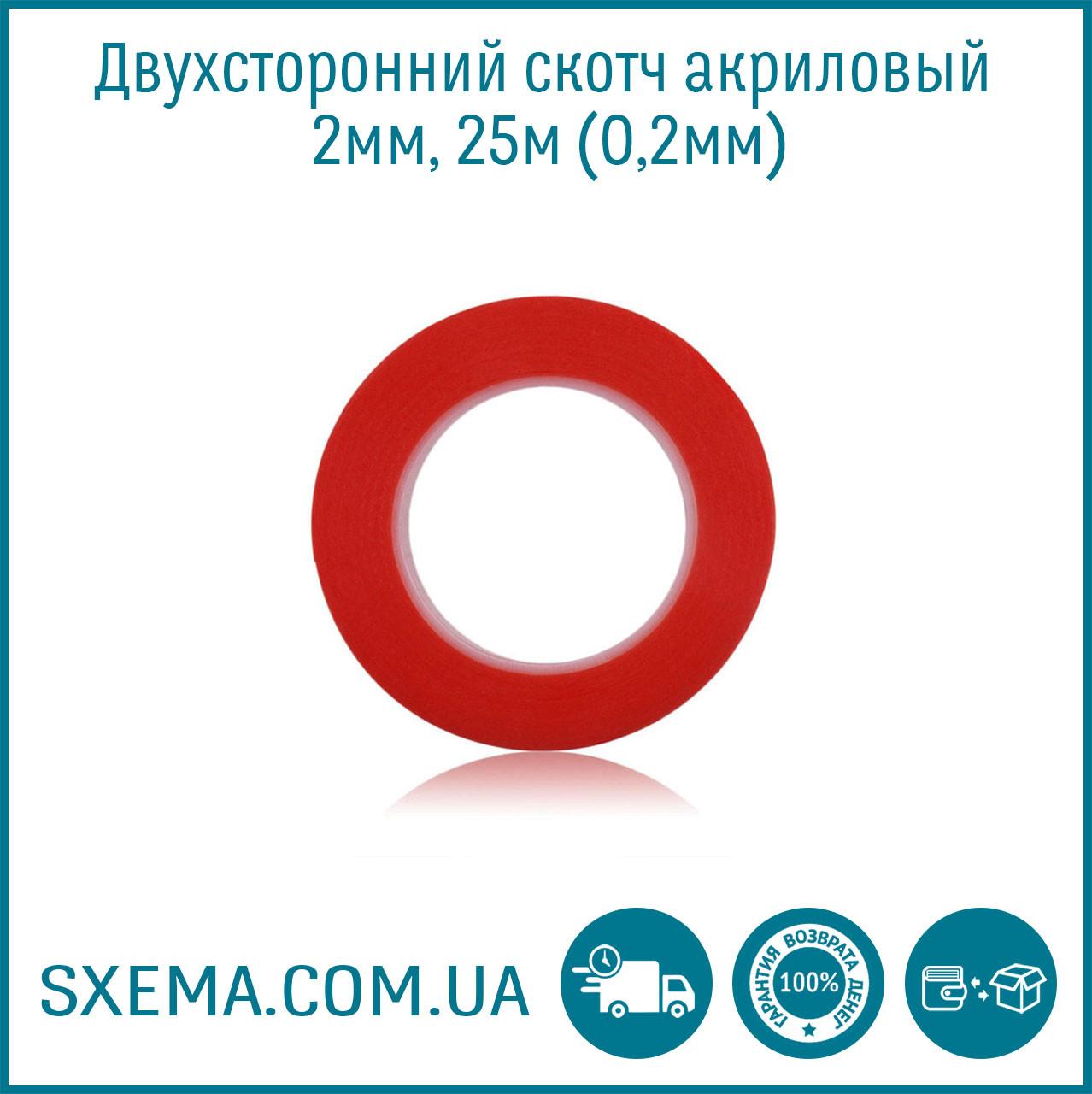 Двухсторонний скотч акриловый, ширина 2мм, длина 25м, толщина 0.2мм