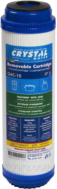 Картридж с гранулированным углем Crystal GAC-10