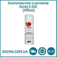 Очиститель печатных плат и контактов Sunny S-330 спрей 400мл