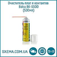 Очиститель печатных плат и контактов BAKU BK-5500 спрей 550мл