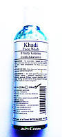 Натуральный гель для умывания с алоэ вера, Кхади / Face wash, fruity gleem with aloe vera, Khadi / 100 ml