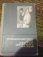 Руководство для сестер детских яслей М.Коврыгина