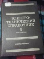 Электротехнический справочник. Том 3 книга 1
