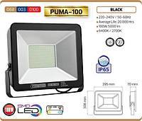Светодиодный прожектор 100W Horoz PUMA-100 SMD