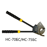 Ножницы секторные НС-70 БС / НС-75 БС ШТОК  для резки бронированных кабелей 3х240