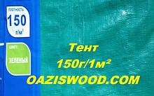 Тенти 150г/1м2 зелені з тарпауліна з люверсами, посилені, дешево
