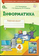 Інформатика. Робочий зошит. 4 клас. (До підруч. Ломаковська Г. В.) Нова програма!
