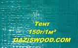 Тент 4х6м дешево 150г/1м2 зелений з тарпауліна з люверсами, посилений., фото 5