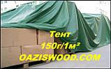 Тент 4х6м дешево 150г/1м2 зелений з тарпауліна з люверсами, посилений., фото 2