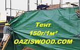 Тент 4х6м дешево 150г/1м2 зелений з тарпауліна з люверсами, посилений., фото 6