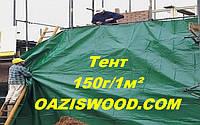 Тент 6х8м дешево 150г/1м² зеленый из тарпаулина с люверсами, усиленный.