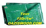 Тент 4х6м дешево 150г/1м2 зелений з тарпауліна з люверсами, посилений., фото 4