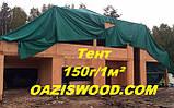 Тент 4х6м дешево 150г/1м2 зелений з тарпауліна з люверсами, посилений., фото 8
