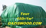 Тент 4х6м дешево 150г/1м2 зелений з тарпауліна з люверсами, посилений., фото 9